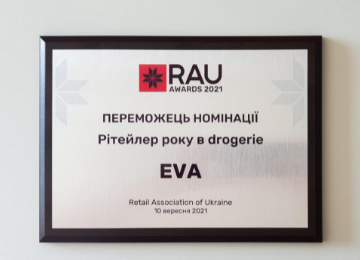 EVA - «Ритейлер года в drogerie»!