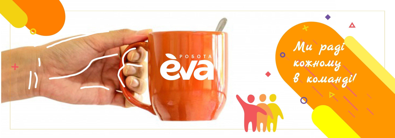 «Welcome tea», або ласкаво просимо до EVA!